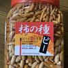 中西ピーナッツ - 料理写真:柿の種ピー これだけ入って745円/税込みです笑