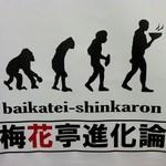 梅花亭進化論 2 -