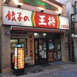 餃子の王将 - 「餃子の王将 小田原店」は、『小田原ダイヤ街』の小田原駅方面からの入り口付近に出店しています。