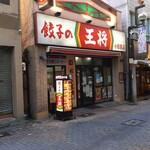 餃子の王将 - 餃子の王将 小田原店