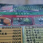 154926354 - 山菜そばも名物だそうです。