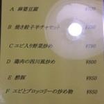 15493010 - ランチメニュー4?