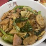 中国料理 江陽 - 中華丼
