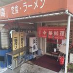 中国料理 江陽 - 入口