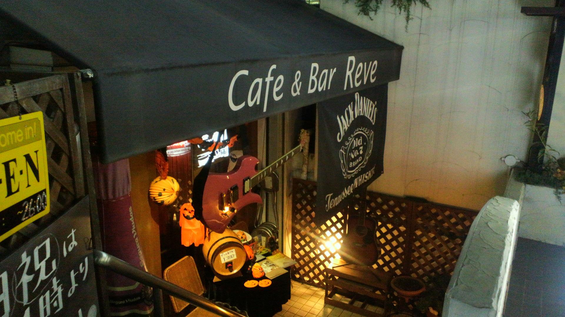 カフェ アンド バー・レーブ