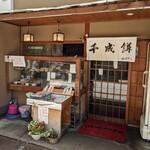 千成餅食堂 -
