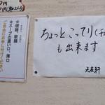 天広軒ラーメン - 麺はお好みで硬麺・柔麺を指定可能なのはもちろん、スープの薄口・濃口・ちょっとこってり(チョイコテ)にも出来るそうです。