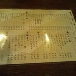 15495795 - 串焼き・一品メニュー