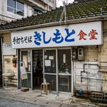 きしもと食堂 - 店舗外観