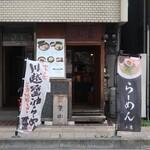 """らーめん五葉 - """"らーめん五葉 川越店""""の外観。"""