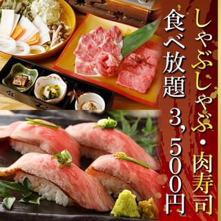 土日月限定♪しゃぶしゃぶ・肉寿司食べ放題プラン3500円♪