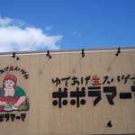 ポポラマーマ - ポポラマーマ 江別野幌店