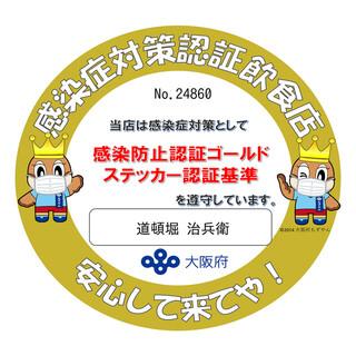 大阪府「感染防止認証ゴールドステッカー」を取得しております