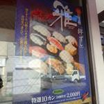 15498813 - 復興寿司のポスター