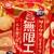 おかしのまちおか 国分寺マルイ店 - その他写真:この日の目玉商品117円