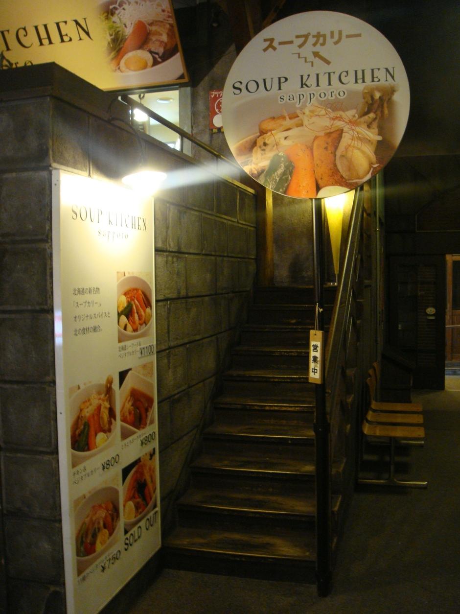 スープ キッチン サッポロ