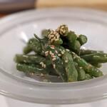 厚田村 - いんげん豆の胡麻和え