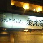 金比羅 - 夜は居酒屋と化す・・・