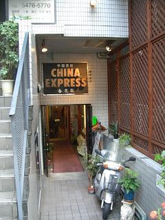 CHINA EXPRESS 杏花園