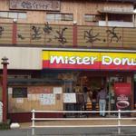 ミスタードーナツ - サティの前
