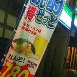 """15500423 - サク呑みには最適な""""晩酌セット""""(飲物1杯+串揚げ5本)"""
