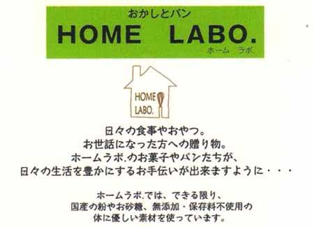 おかしとパン HOME LABO.