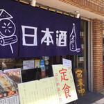 久茂地日本酒エビス  -
