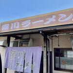 紫川ラーメン -