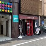 きじ亭 - お店