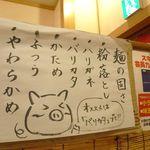 博多長浜ラーメン 翔龍 - 麺の硬さ
