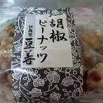 豆善 - 料理写真:●胡椒ピーナッツ●