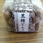 豆善 - ●黒糖ピーナッツ●