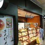 こころにあまいあんぱんや - 同じ名古屋駅の違う場所にもありました。ほおほお。