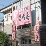 味龍尾道店 - 隣接製麺工場
