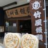 竹屋饅頭本舗 - 料理写真: