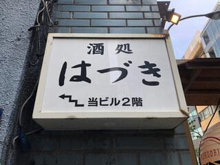 酒処 はづき -