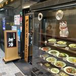 中国料理 耕治 - 店構え