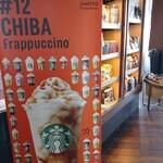 155097488 - スタバは47JIMOTO Frappuccino                        というイベントをやっています                                              せっかくですので                       #12 CHIBA  Frappuccino                       海ほたるスペシャルカスタマイズ                       をいただくことに。