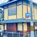 155097778 - ◎『京天神野口』は京都風情がある建物。