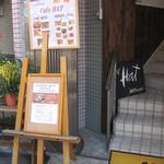 カフェ・ハット - 入口