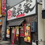 らーめん 武双家 - 近隣競合店