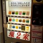 155116131 - 券売機(メニュー)