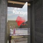 kanoya -