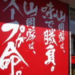 山岡家 - 店先