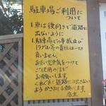 15513612 - 201210 櫻屋 駐車場の注意.jpg