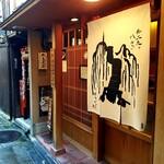 御二九と八さい はちべー - 京都、柳小路にある八兵衛明神。お隣が「はちべー 」さんです。