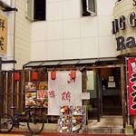福岡焼き鳥 鮮笑 - ラーメン「Shin Shin」の左隣です