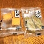 鈴廣かまぼこ - 料理写真: