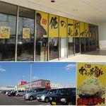 15518411 - 麺屋あっ晴れ(岐阜県可児市)