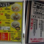 15518413 - 麺屋あっ晴れ(岐阜県可児市)